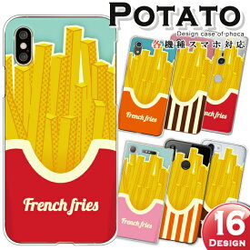 スマホケース カバー 各機種対応 フライドポテト 食べ物柄 ハードケース iPhoneXS Max XR 8 Plus 7 Pixel3a XL AQUOS R3 R2 Xperia1 XZ3 XZ2 GALAXY P30 lite エクスペリア ギャラクシー アクオス