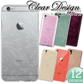 スマホケース カバー 各機種対応 花柄 クリア柄 フローラル ハードケース iPhoneXS Max XR 8 Plus 7 Pixel3a XL AQUOS R3 R2 Xperia1 XZ3 XZ2 GALAXY P30 lite エクスペリア ギャラクシー アクオス