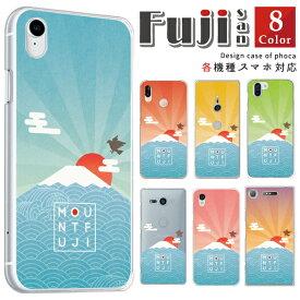 Pixel5 Pixel4a 5G Pixel3a XL P30 lite P20 等 ケース カバー スマホケース 富士山 和柄 ハードケース