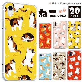 100機種以上対応 スマホケース Pixel Xperia AQUOS Galaxy arrows iPhone ケース カバー かわいい 猫 かわいい ねこ ハードケース