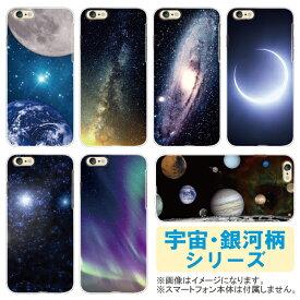 スマホケース カバー 各機種対応 宇宙 銀河 惑星 オーロラ 星 ハードケース iPhoneXS Max XR 8 Plus 7 Pixel3a XL AQUOS R3 R2 Xperia1 XZ3 XZ2 GALAXY P30 lite エクスペリア ギャラクシー アクオス