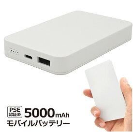 メール便送料無料 薄型 軽量モバイルバッテリー 4000mAh PSEマーク対応 無地 スマホ充電