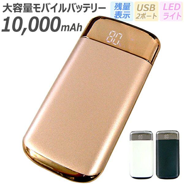 大容量モバイルバッテリー 10000mAh 2ポート出力 スマホ充電 iPhone Android対応 ゴールド シルバー ブラック