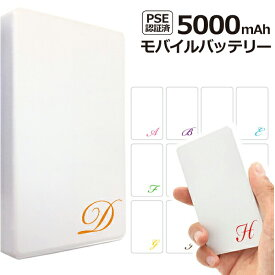 メール便送料無料 薄型モバイルバッテリー カラ—イニシャル 文字小さめ 4000mAh PSEマーク対応 スマホ充電