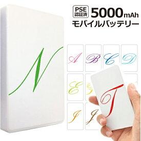 メール便送料無料 薄型モバイルバッテリー カラ—イニシャル 文字大きめ 4000mAh PSEマーク対応 スマホ充電