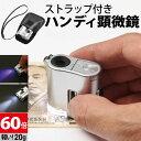 ハンディ顕微鏡 LED&フラックライト付きハンディ 顕微鏡 倍率60倍 高倍率 LED ブラックライト 懐中電灯 ライト3タイ…