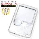 ハンドルーペ カード型ルーペ クレジットカードサイズ 携帯用 LEDライト付 超軽量 ポケットルーペ 3倍&6倍 2種類レン…