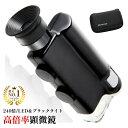 【送料無料】ブラックライト付き LED 携帯 顕微鏡 倍率 200倍 〜 240倍 高倍率 LED ブラックライト 軽量で持ち…