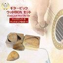 ギター ウッドピック ピックケース セット 木製 天然素材【ピック3枚付き】/ピックケースセット