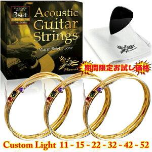 Phoenix アコースティック ギター 弦 3セット 【カスタムライト】 フォスファーブロンズ PHOSPHOR_BRONZE Warm Bright Tone 3set 透明感ある音 ドンシャリ感 ポールエンド色分け お手入れクロス&ピック
