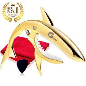 【送料無料】 Phoenix フェニックス ワンタッチ ギター カポタスト お手入れ用 ファイバークロス 0.71mm ティアドロップ タイプ ピック メーカー保証書 4点セット!capo サメ /シャーク カポ ゴールド