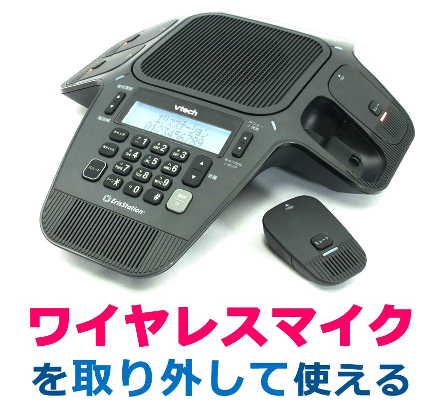 「VCS704J」エリスステーションErisStationワイヤレスマイク電話会議システム(アナログ回線用)