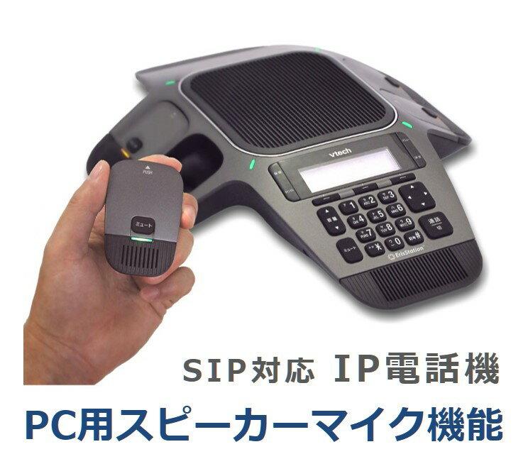 「VCS754J」エリスステーションErisStationワイヤレスマイク電話会議システム(IP回線用/PC用スピーカーマイク機能)