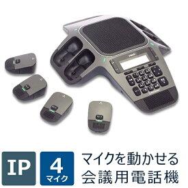 マイクを自由に動かせる会議用電話機(IP|4マイク) 広い集音範囲 電話会議 音声会議 スピーカーホン 会議用マイク Web会議ワイヤレスマイク4個付属IP回線用 SIP電話会議システムPC用スピーカーマイク機能エリスステーションErisStation VCS754J
