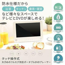 キッチン、水回りでも安心!防水13.3型フルセグ対応ポータブルDVDプレーヤー(ホワイト)