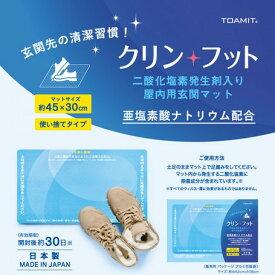玄関でウイルス除菌 玄関マット クリンフット 日本製 二酸化塩素発生剤入り 【10枚セット】