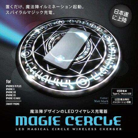 置くだけで、魔法陣イルミネーション起動!魔方陣充電器MAGIE CERCLE