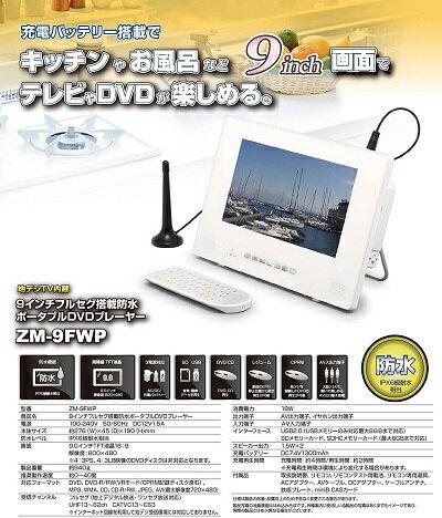 キッチン お風呂 屋外 車などでテレビやDVDが楽しめる 9インチ フルセグチューナー搭載 防水( IPX6級耐水相当) ポータブルDVDプレーヤー ZM-9FWP AC DC バッテリー 3電源対応 フルセグ TV チューナー搭載