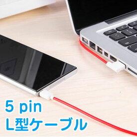 マイクロ 充電 ケーブル 5Pin Micro USB Cable Android ケーブル Galaxy ギャラクシー ケーブル 充電コード 頑丈ケーブル 断線しにくい 持ち運び 急速充電 高速充電 データ伝送 スマホケーブル 1.2M L type 空間節約