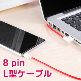 アイフォン 充電 ケーブル Apple iOSデバイス ライトニングケーブル 充電コード ipad 充電 ipod 充電 頑丈ケーブル 断線しにくい 持ち運び 急速充電 高速充電 iPhone7 iPhone7 plus iPhone6 iPhone6s iPhone6 plus iPhone6s plus iPhone5 iPhone5c iPhone5s