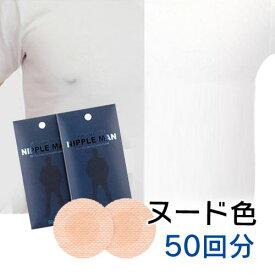【ニップレス 男性】男性用ニップレス メンズ ニップレス ニップレス ニップルマン 【50回分】男性用 Nippleless メンズ 二プレス 乳頭保護シール MEN's NIPLESS メンズニップレス バストトップシール