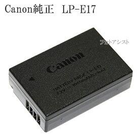 Canon キヤノン LP-E17 バッテリーパック充電池  海外表記版 LPE17 送料無料【メール便の場合】