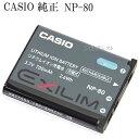CASIO カシオ リチウムイオン充電池 NP-80 純正   送料無料【メール便の場合】 NP80カメラバッテリー