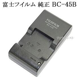 FUJIFILM 富士フイルム純正 BC-45B バッテリーチャージャー (NP-45・NP-45A・NP-45B・NP-45S)対応充電器 あす楽対応