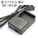 FUJIFILM 富士フイルム BC-W126  デジタルカメラ用バッテリー充電器・NP-W126専用チャージャー BCW126