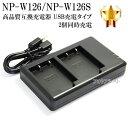 【互換品】 FUJIFILM フジフイルム NP-W126 / NP-W126S 高品質互換充電器  USB充電タイプ 保証付き 2個同時充電 送…