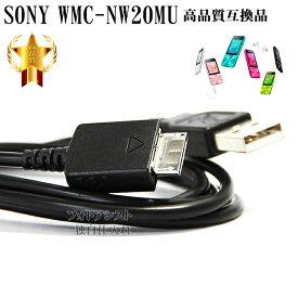 【互換品】 SONY ソニー 高品質互換 USBケーブル(WM-PORT専用) WMC-NW20MU ウォークマン充電・データ転送ケーブル 送料無料【メール便の場合】