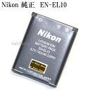 Nikon ニコン EN-EL10 純正 送料無料【メール便の場合】    ENEL10カメラバッテリー 充電池