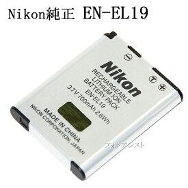 Nikon ニコン EN-EL19 純正 英語表記版 送料無料【メール便の場合】 ENEL19カメラバッテリー 充電池