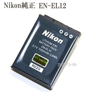 ニコンEN-EL12純正