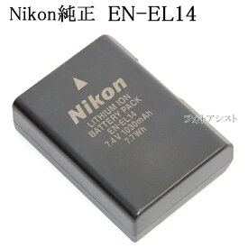 Nikon ニコン純正 EN-EL14 Li-ionリチャージャブルバッテリー  充電池 送料無料【メール便の場合】