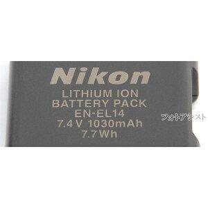 Nikonニコン純正EN-EL14Li-ionリチャージャブルバッテリー充電池送料無料・あす楽対応【ネコポス】