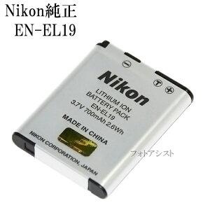 NikonEN-EL19