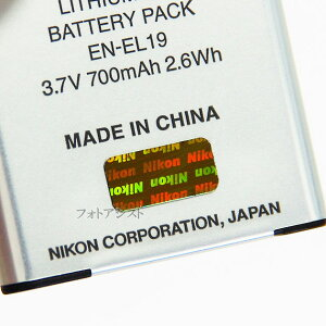 NikonニコンEN-EL19純正品送料無料【メール便の場合】ENEL19カメラバッテリー充電池