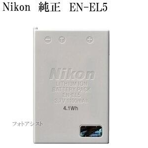 NikonEN-EL5純正