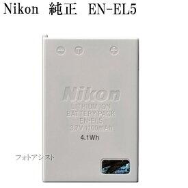 Nikon  ニコン  EN-EL5 純正   送料無料【メール便の場合】  ENEL5カメラバッテリー 充電池