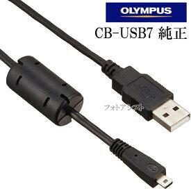 OLYMPUS オリンパス CB-USB7 純正USB接続ケーブル デジタルカメラ用  送料無料【メール便の場合】