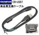 【互換品】OLYMPUS オリンパス CB-USB7 高品質互換USB接続ケーブル デジタルカメラ用  送料無料【メール便の場合】