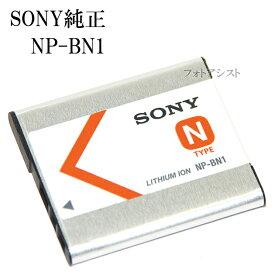 SONY ソニー NP-BN1 純正・海外表記版 送料無料【メール便の場合】 カメラバッテリー 充電池