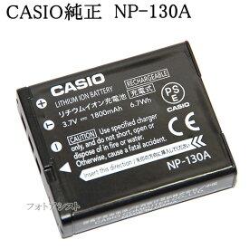 CASIO カシオ リチウムイオン充電池 NP-130A 純正 NP-130の後継品  送料無料【メール便の場合】 NP130Aカメラバッテリー