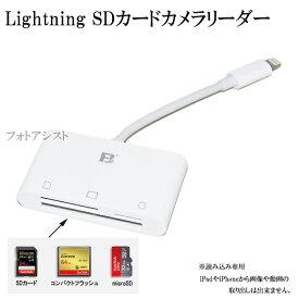 iPhone iPad専用 Lightning SDカードカメラリーダー 写真/ビデオ転送 SDカード・マイクロSDカード・コンパクトフラッシュ 対応 送料無料【メール便の場合】
