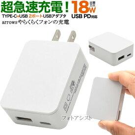 【互換品】 富士通スマートフォン・タブレット 対応 18Wアダプター USB PD対応 18W arrows アローズなど充電 送料無料【メール便の場合】