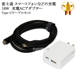 【互換品】 富士通スマートフォン・タブレット 対応 18WアダプターとType-Cケーブル(C-C gen2 1m 黒)充電セット USB PD対応 18W arrows アローズなど充電 送料無料【メール便の場合】