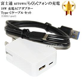 【互換品】 富士通スマートフォン・タブレット 対応 ACアダプターとType-Cケーブル(A-C gen1 1m 黒)充電セット USB PD対応 18W arrows アローズなど充電 送料無料【メール便の場合】