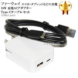 【互換品】 Huawei ファーウェイ スマートフォン・タブレット 対応 ACアダプターとType-Cケーブル(A-C gen1 1m 黒)充電セット USB PD対応 18W 送料無料【メール便の場合】