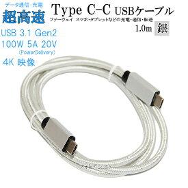 【互換品】 Huawei ファーウェイ スマートフォン・タブレット 対応 Type-Cケーブル(C-C USB3.1 gen2 1m 銀色)(タイプC) USB PD対応 100W対応 充電・通信 送料無料【メール便の場合】